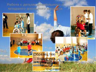 Работа с детьми дошкольного и младшего школьного возраста