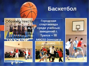 Баскетбол Городская спартакиада среди учебных заведений г. Туапсе – III место
