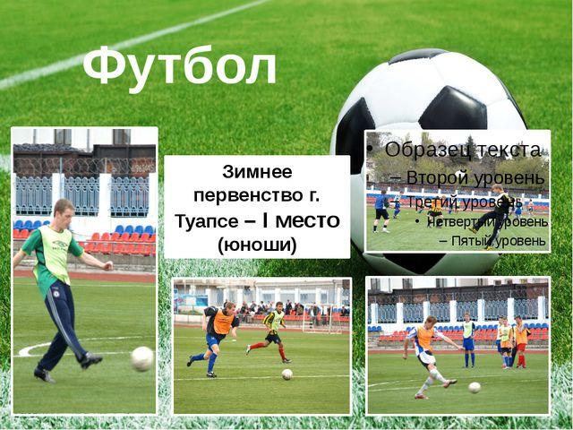 Футбол Зимнее первенство г. Туапсе – I место (юноши)
