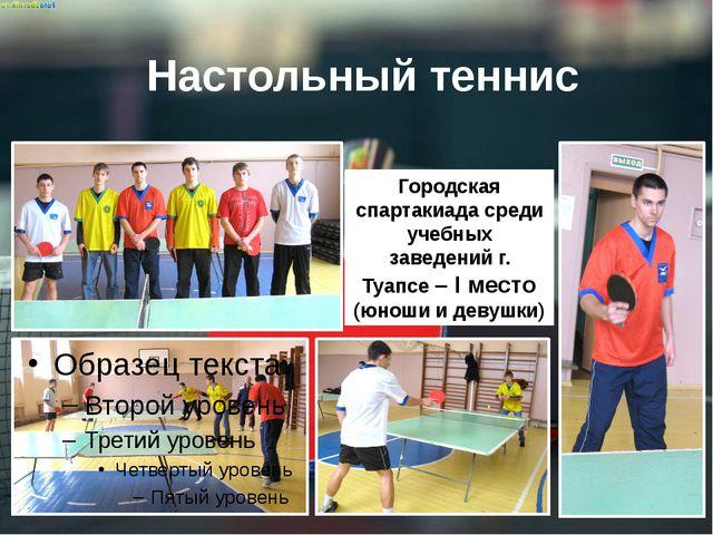 Настольный теннис Городская спартакиада среди учебных заведений г. Туапсе – I...