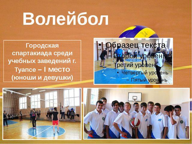 Волейбол Городская спартакиада среди учебных заведений г. Туапсе – I место (ю...