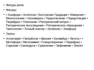 Фигуры речи Фигуры • Анафора • Антитеза • Бессоюзие Градация • Инверсия • Мн