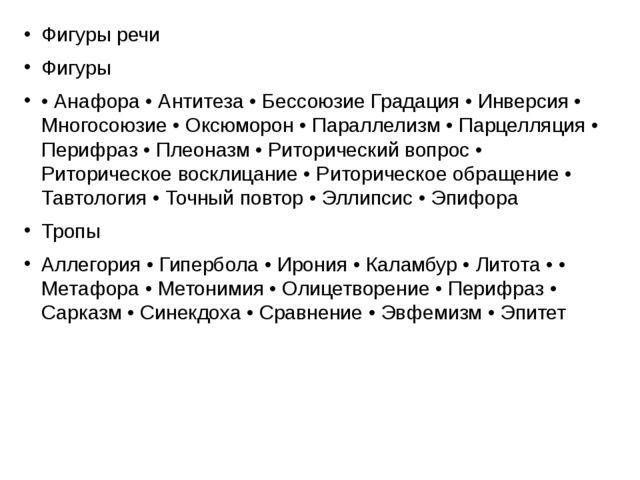Фигуры речи Фигуры • Анафора • Антитеза • Бессоюзие Градация • Инверсия • Мн...