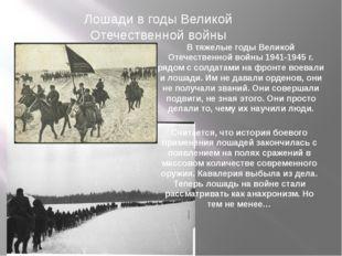 В тяжелые годы Великой Отечественной войны 1941-1945 г. рядом с солдатами на