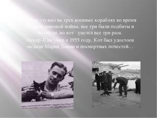 Оскар служил на трех военных кораблях во время Второй мировой войны, все три