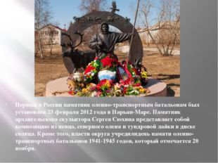 Первый в России памятник оленно-транспортным батальонам был установлен 23 фев