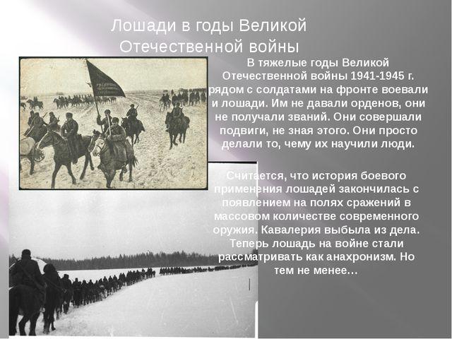 В тяжелые годы Великой Отечественной войны 1941-1945 г. рядом с солдатами на...