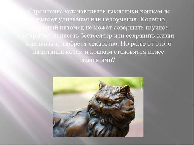 Стремление устанавливать памятники кошкам не вызывает удивления или недоумен...