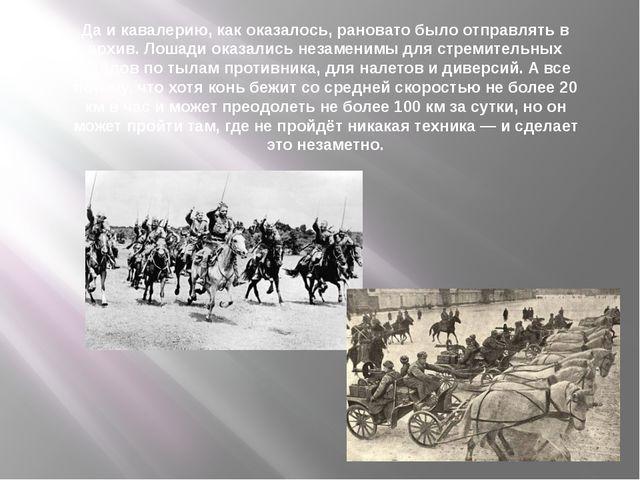Да и кавалерию, как оказалось, рановато было отправлять в архив. Лошади оказа...