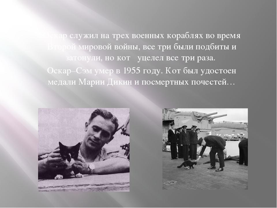 Оскар служил на трех военных кораблях во время Второй мировой войны, все три...