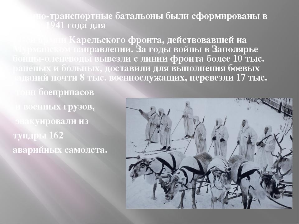 Оленно-транспортные батальоны были сформированы в ноябре 1941 года для 14-ой...