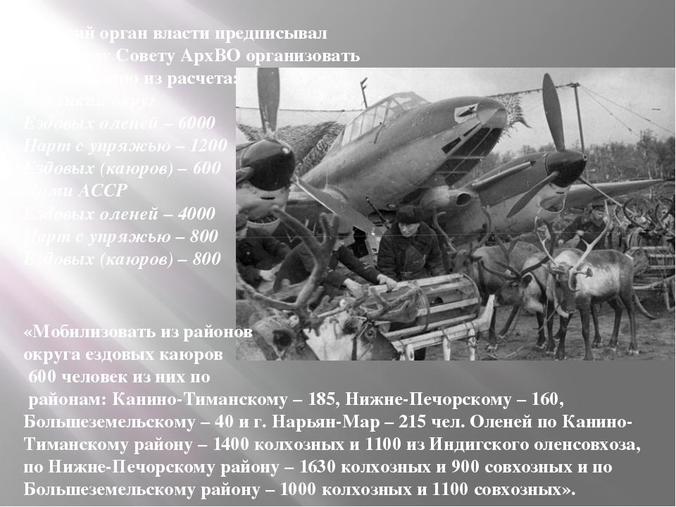 Высший орган власти предписывал Военному Совету АрхВО организовать мобилизаци...