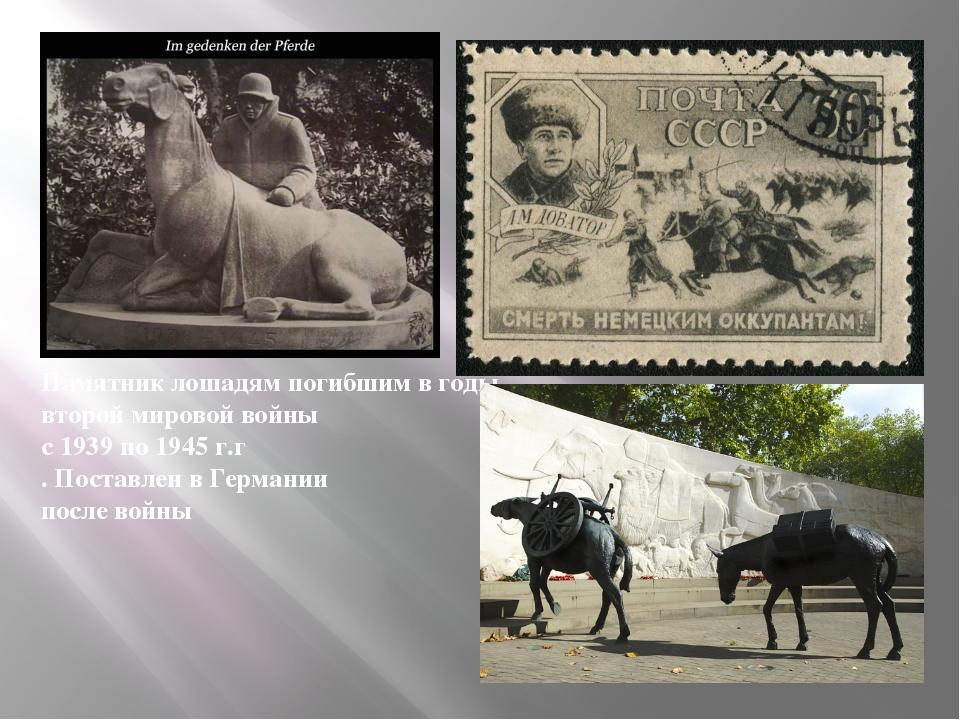 Памятник лошадям погибшим в годы второй мировой войны с 1939 по 1945 г.г . По...