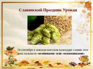 Славянский Праздник Урожая 14 сентябряв земледельческом календаре славян это