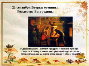 21 сентября Вторые осенины. Рождество Богородицы. У древних славян наступил п