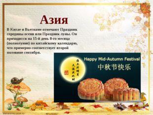 Азия В Китае и Вьетнаме отмечают Праздник середины осениили Праздник луны. О