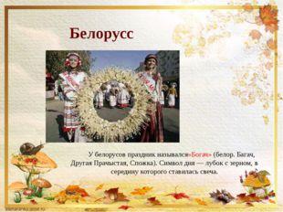 Белоруссия У белорусов праздник назывался«Богач»(белор. Багач, Другая Прачы