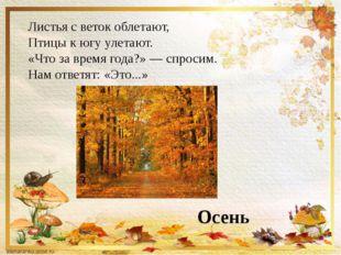 Листья с веток облетают, Птицы к югу улетают. «Что за время года?» — спросим.