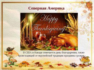 Северная Америка В США и Канаде отмечается день благодарения, также происходя