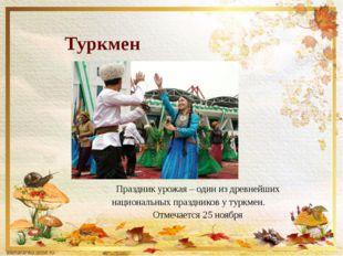 Туркмения Праздник урожая – один из древнейших национальных праздников у турк