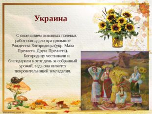 С окончанием основных полевых работ совпадало празднование Рождества Богороди