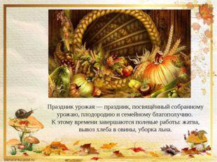 Праздник урожая — праздник, посвящённый собранному урожаю, плодородию и семей