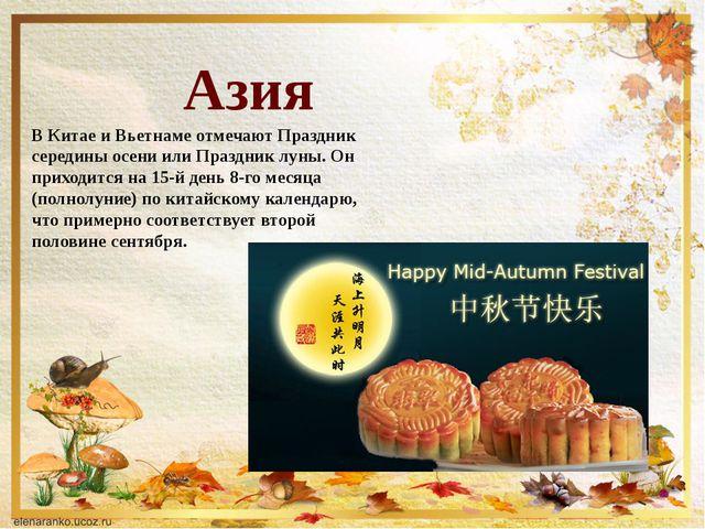 Азия В Китае и Вьетнаме отмечают Праздник середины осениили Праздник луны. О...