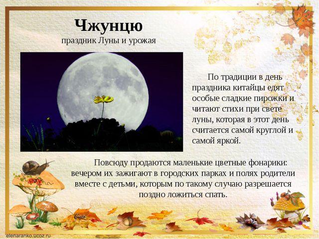 Картинки по запросу Чжунцю — праздник Луны и урожая