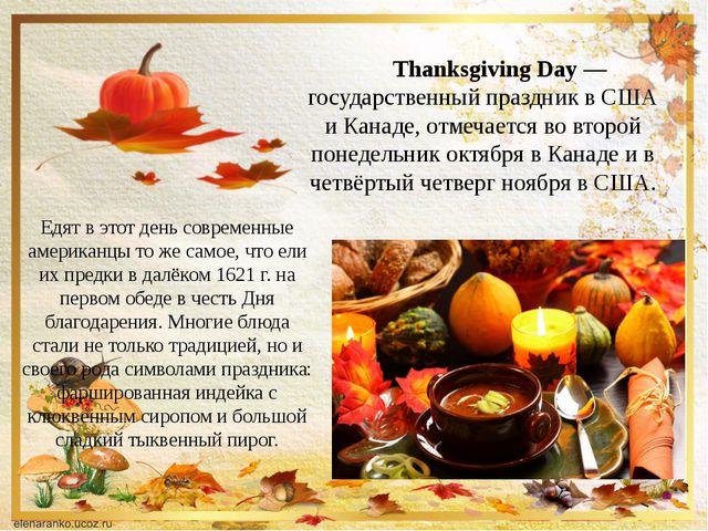 Thanksgiving Day— государственный праздник в США и Канаде, отмечается во вто...