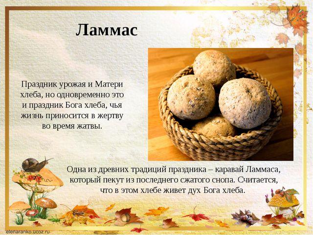 Ламмас Праздник урожая и Матери хлеба, но одновременно это и праздник Бога хл...