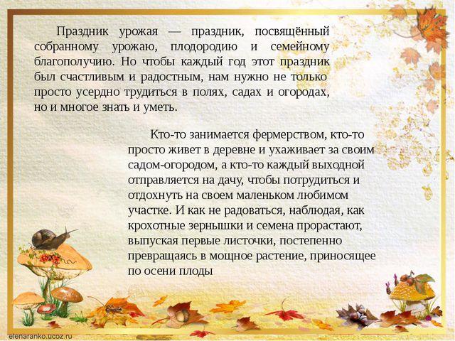 Праздник урожая — праздник, посвящённый собранному урожаю, плодородию и семей...