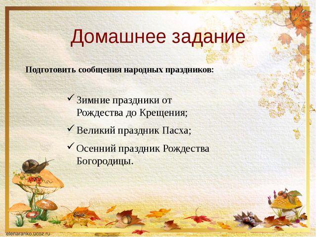 Домашнее задание Подготовить сообщения народных праздников: Зимние праздники...