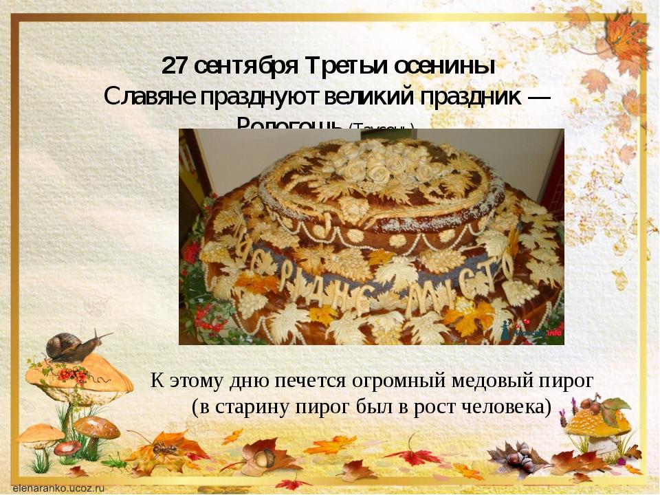 27 сентября Третьи осенины Славяне празднуют великий праздник — Родогощь (Тау...