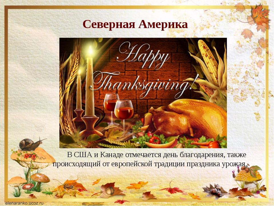 Северная Америка В США и Канаде отмечается день благодарения, также происходя...