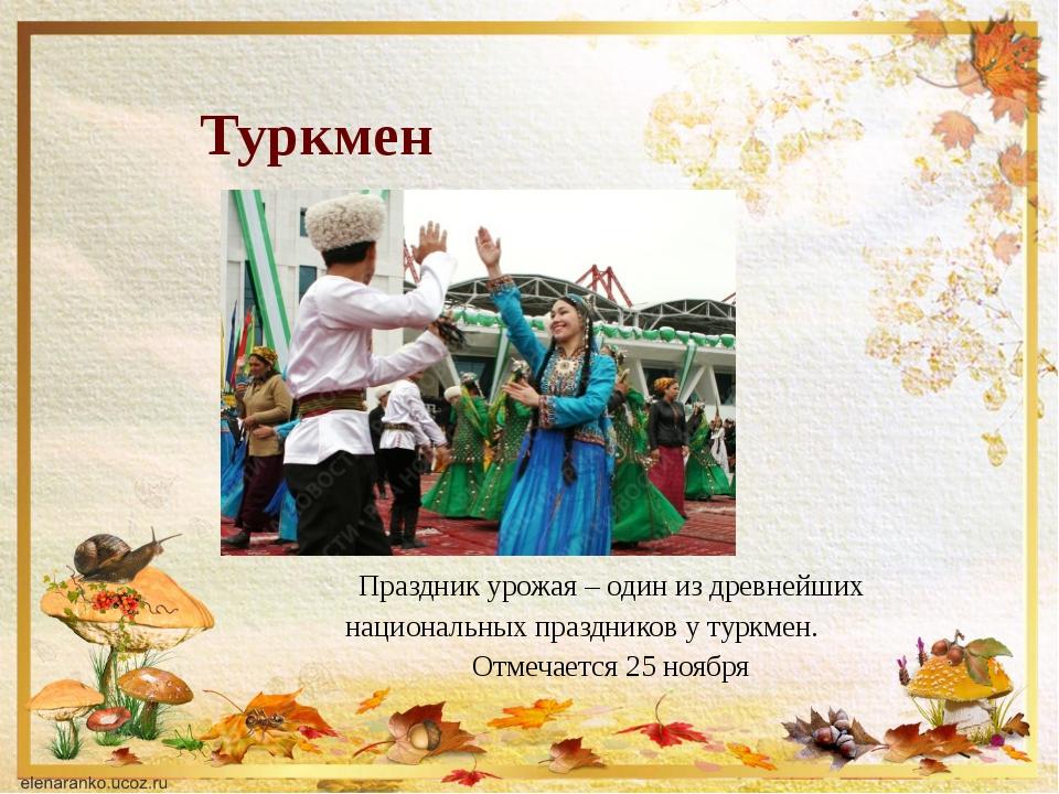 Туркмения Праздник урожая – один из древнейших национальных праздников у турк...