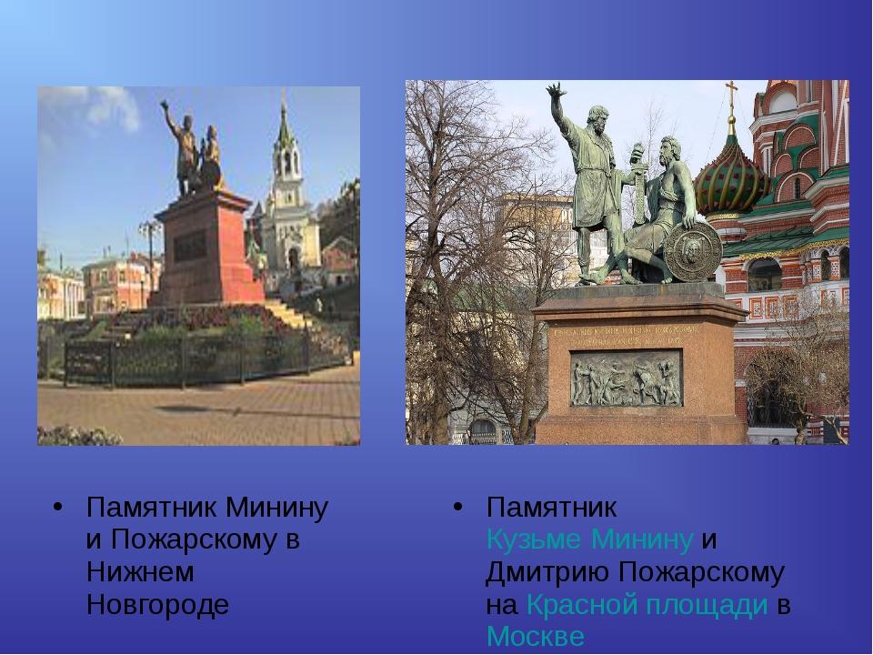 Презентация про памятник минину и пожарскому