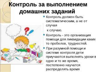 Контроль за выполнением домашних заданий Контроль должен быть систематическим
