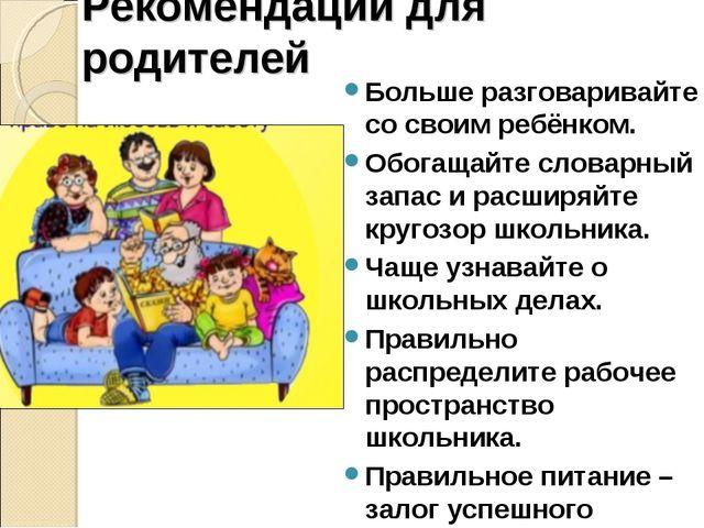 Рекомендации для родителей Больше разговаривайте со своим ребёнком. Обогащайт...