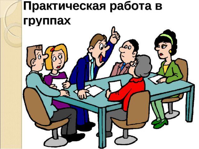 Практическая работа в группах