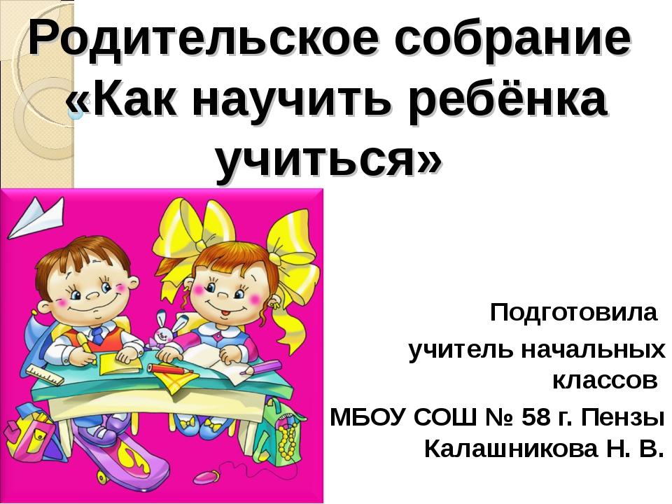 регулярно родительские собрания в 1 классе разработки хозяйство Мордовской АССР