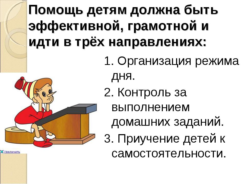 Помощь детям должна быть эффективной, грамотной и идти в трёх направлениях: 1...