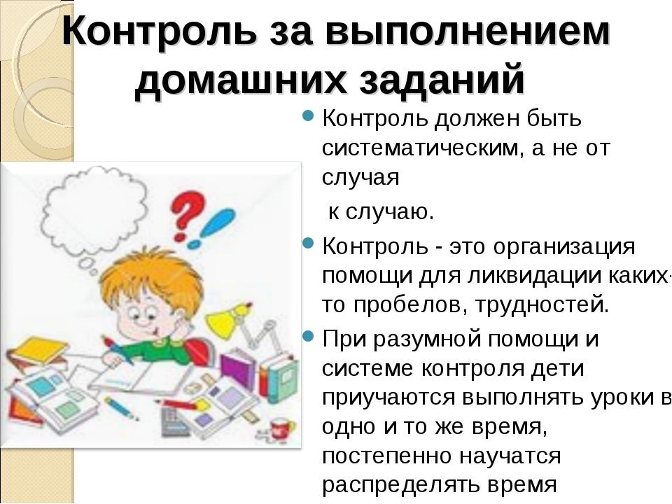 Контроль за выполнением домашних заданий Контроль должен быть систематическим...