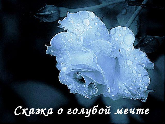 Сказка о голубой мечте