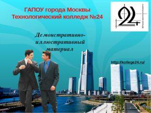 http://kollege24.ru/ ГАПОУ города Москвы Технологический колледж №24 Демонстр
