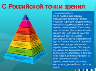 С Российской точки зрения На первом месте стоитпостоянная жажда повышения бл