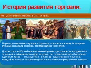 История развития торговли. На Руси торговля появилась в VIII – IX веках. Перв