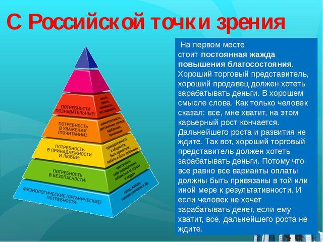 С Российской точки зрения На первом месте стоитпостоянная жажда повышения бл...