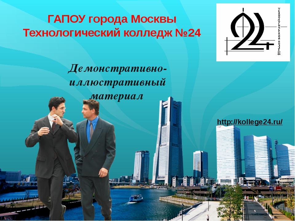 http://kollege24.ru/ ГАПОУ города Москвы Технологический колледж №24 Демонстр...