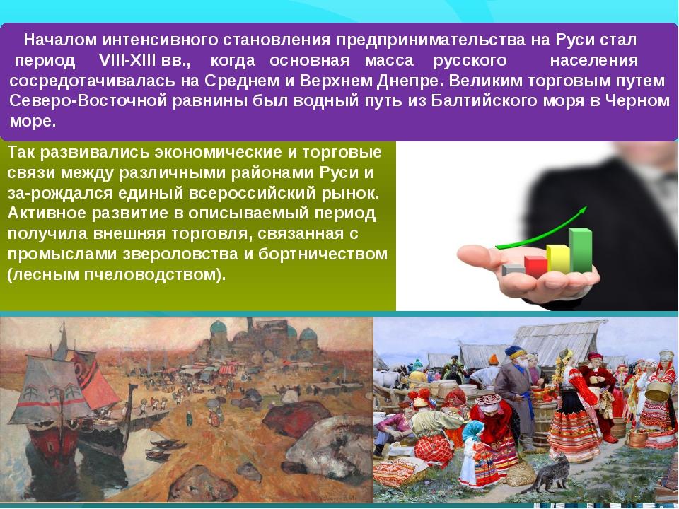 Так развивались экономические и торговые связи между различными районами Рус...