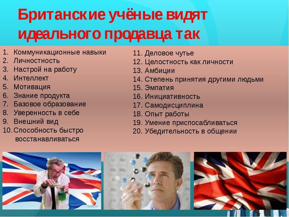 Британские учёные видят идеального продавца так Коммуникационные навыки Лично...